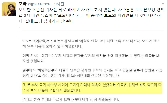 chokook 문재인 대통령 후보 세월호 거래 보도한 SBS 가짜뉴스