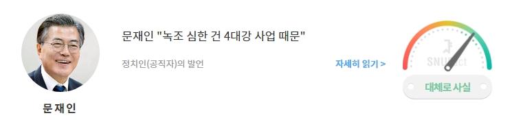 fact check river 서울대 언론정보연구소의 SNU 팩트체크 사이트