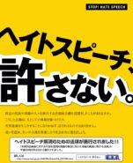 hate speech poster 151x185 유민성 일본 라멘집 한국인 비하 혐한 욕설과 헤이트스피치