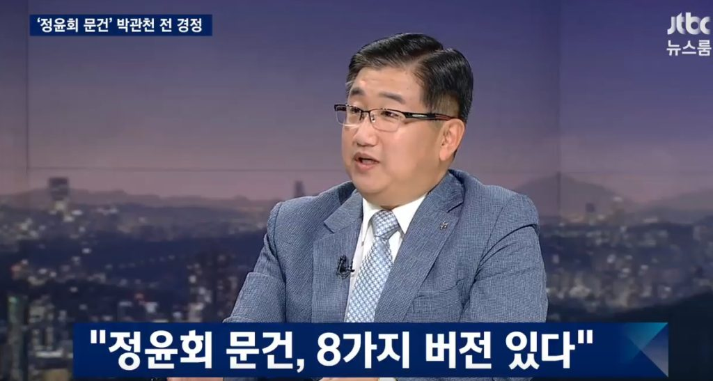 jtbc interview 1024x547 정윤회 문건 역린 폭로! 박관천 경정 JTBC 손석희 인터뷰