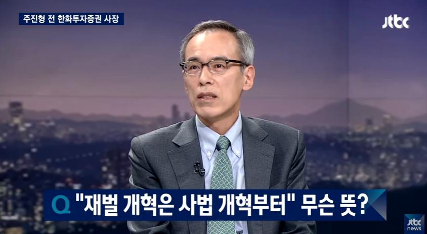 "jtbc interview joo2 손석희 인터뷰   주진형 ""박근혜 발언은 정신 나간 주장"""