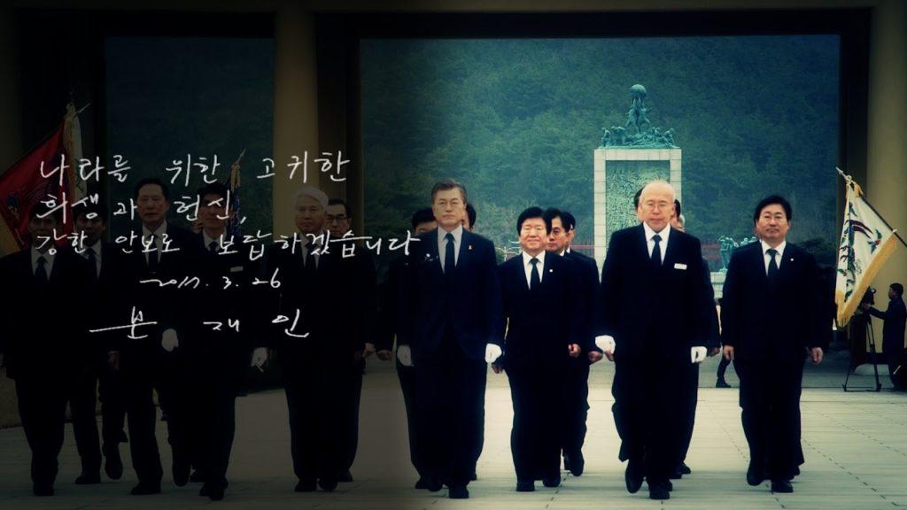 moon jae in president 1024x576 워드프레스 페이지