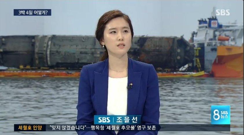 sbs reporter 문재인 대통령 후보 세월호 거래 보도한 SBS 가짜뉴스