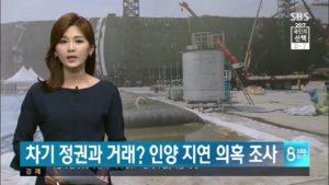 sbs sewol 300x169 문재인 대통령 후보 세월호 거래 보도한 SBS 가짜뉴스