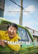 taxi driver poster 130x185 손석희 앵커, 5·18 영화 택시 운전사 개봉을 앞둔 송강호 인터뷰