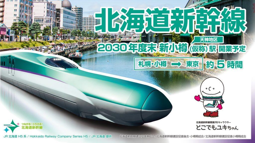 홋카이도 신칸센 1024x576 NHK다큐 프로젝트X 세계최장의 해저터널 24년의 대공사