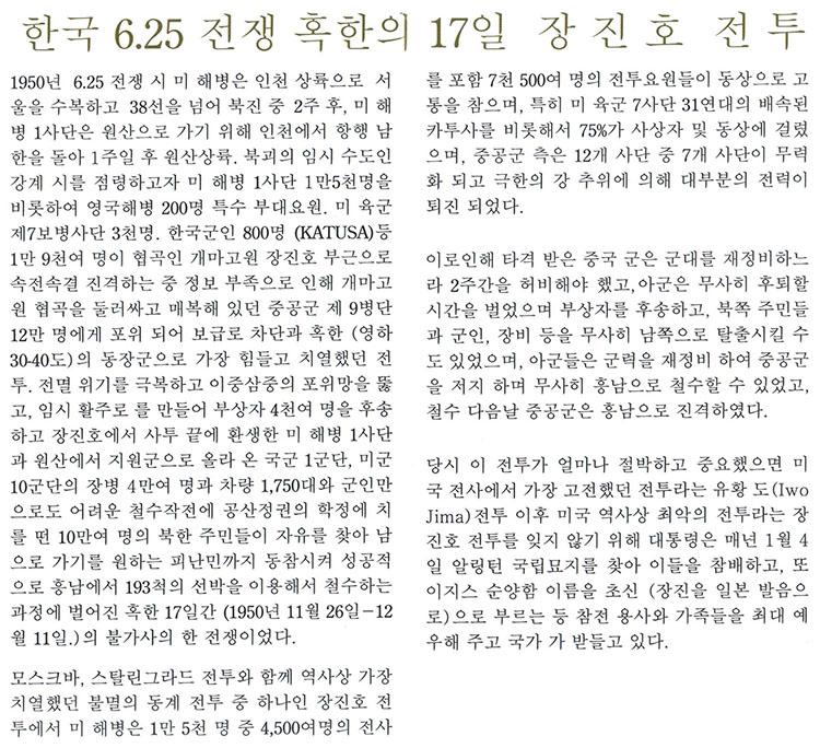 chosin battle 문재인 대통령 방미 첫 일정 기념비 헌화 장진호 전투란?