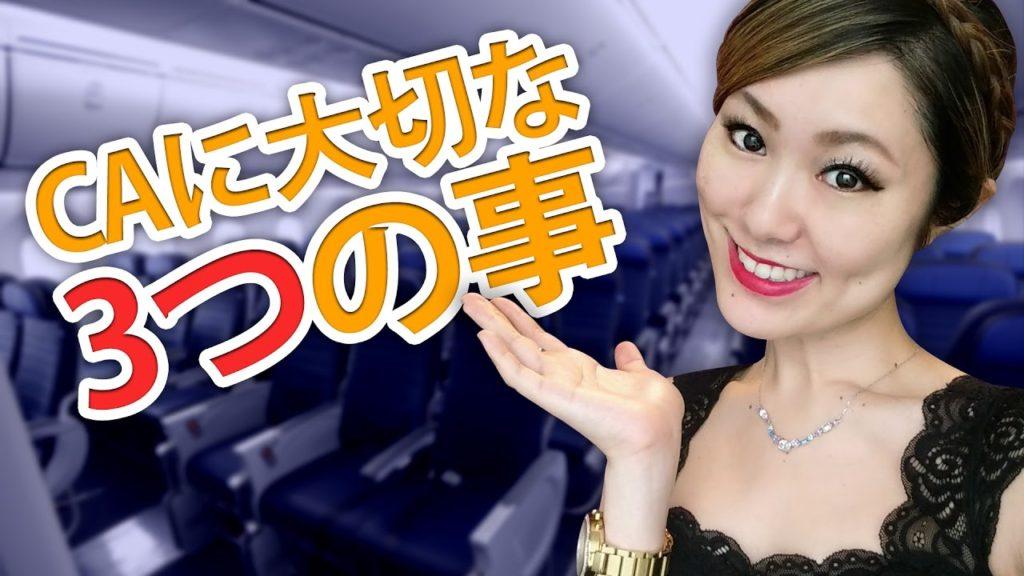 flight attendant 1024x576 [일본어채널] 현직 승무원 Chiaki