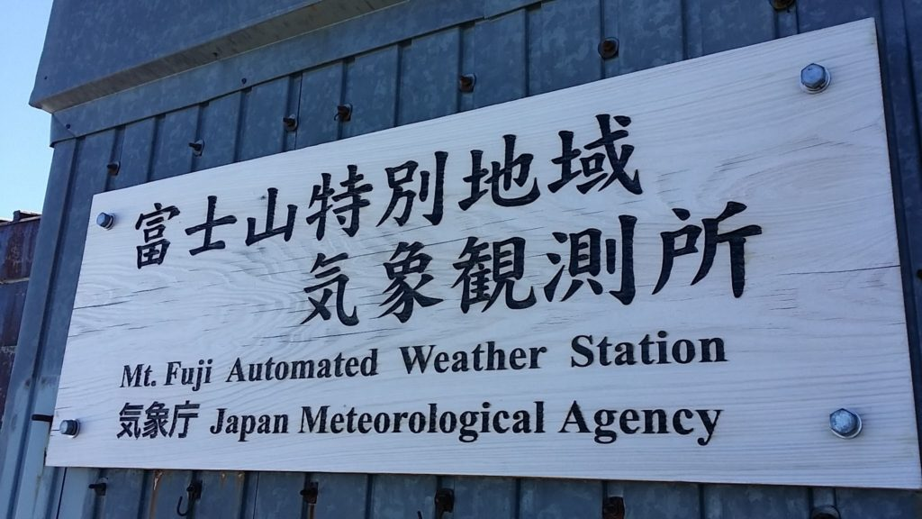 fujisan9 1024x576 일본 최고봉 후지산 등반! 고고메에서 겐가미네 정상까지