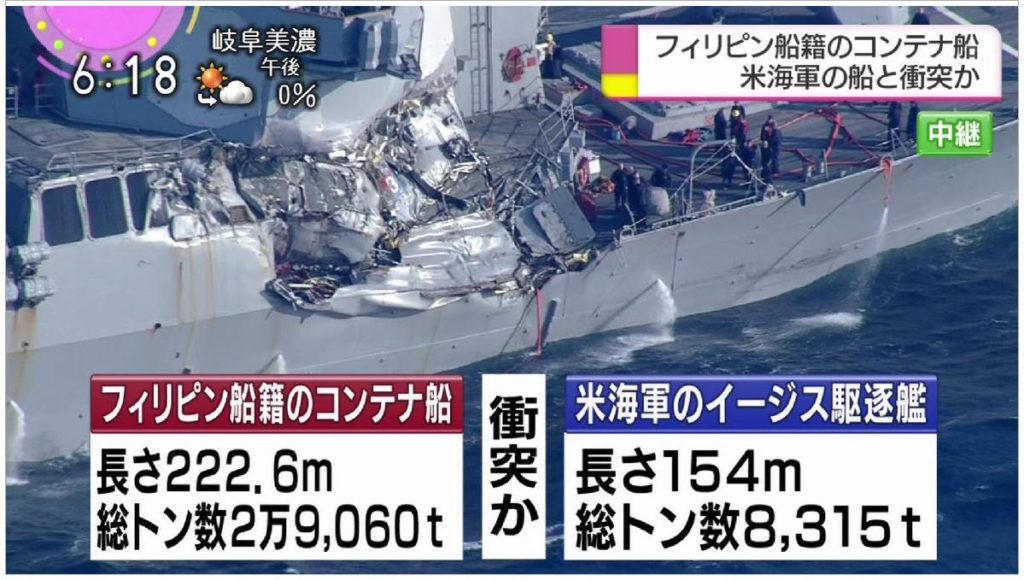 izis crash 1024x580 美 이지스함 필리핀 선박 충돌! 요코스카 해군기지로 이동