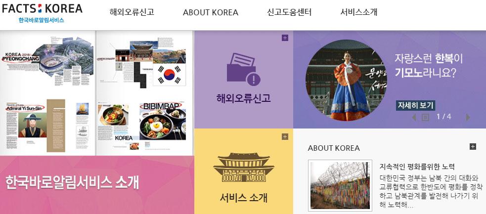 korea fact 해외 한국관련 오류정보 신고! 한국바로알림서비스