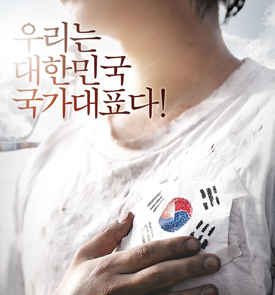 korean sports player 국가대표 운동 선수들의 지옥훈련