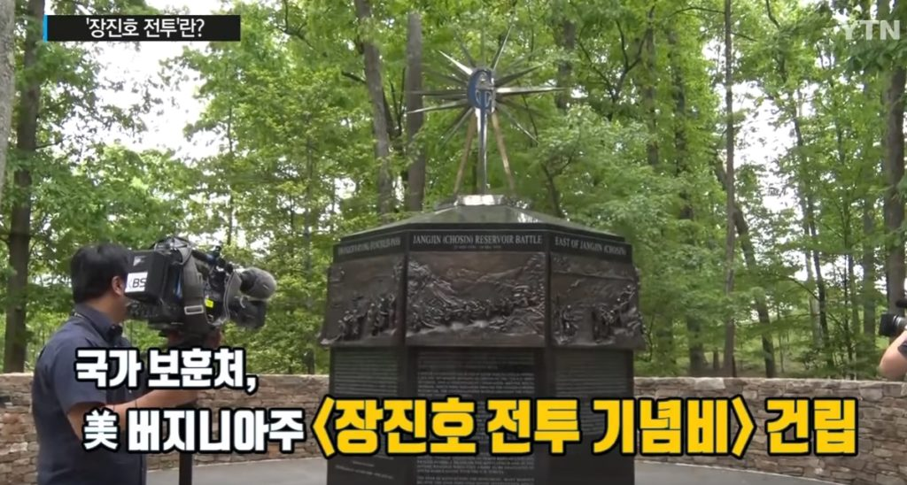 northkorea america battle 1024x548 문재인 대통령 방미 첫 일정 기념비 헌화 장진호 전투란?