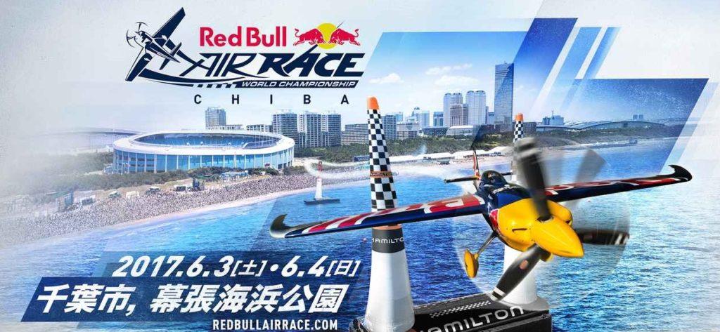 red bull air race 1024x473 레드불 에어레이스 일본 가미카제 전투기 제로센 비행