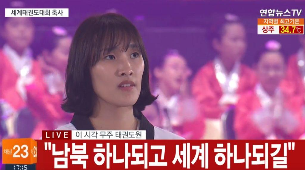 taekwondo speech 1024x572 문재인 대통령, 세계태권도 선수권대회 연설 전문