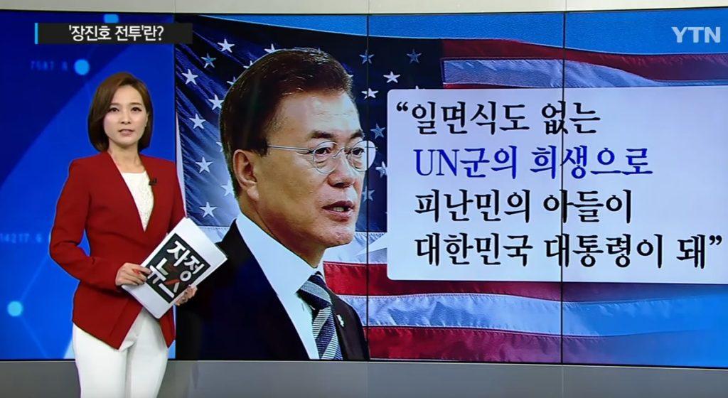 un army 1024x560 문재인 대통령 방미 첫 일정 기념비 헌화 장진호 전투란?