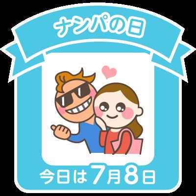 길거리 헌팅 노하우 일본 남파(난파)의 날! 일본녀 꼬시기, 도쿄 길거리 헌팅의 성지