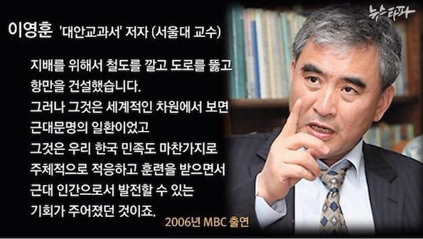 뉴라이트 이영훈 교수 파파이스 출연 호사카유지 교수, 신친일파 경계해야...