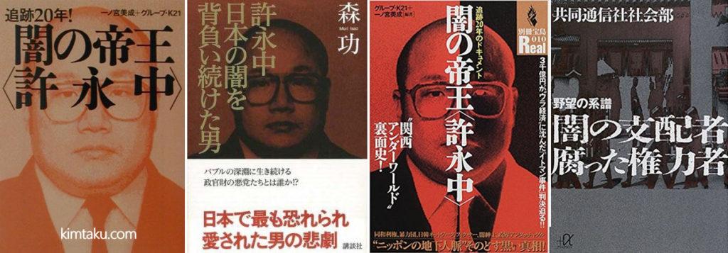 민족주의자 허영중 1024x357 일본인이 뽑은 최악의 한국인 김연아, 최대 경제스캔들 이토만사건의 허영중
