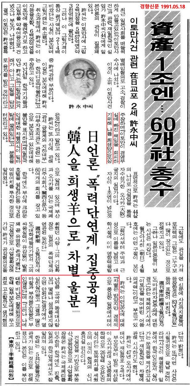 이토만사건 재일교포 허영중 일본인이 뽑은 최악의 한국인 김연아, 최대 경제스캔들 이토만사건의 허영중