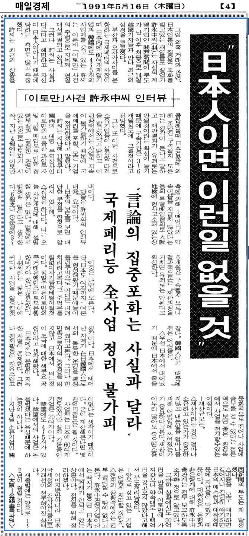 이토만사건 허영중 인터뷰 일본인이 뽑은 최악의 한국인 김연아, 최대 경제스캔들 이토만사건의 허영중