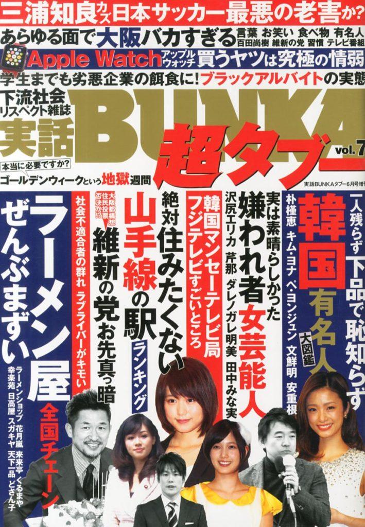 일본잡지 최악의 유명 한국인 709x1024 일본인이 뽑은 최악의 한국인 김연아, 최대 경제스캔들 이토만사건의 허영중