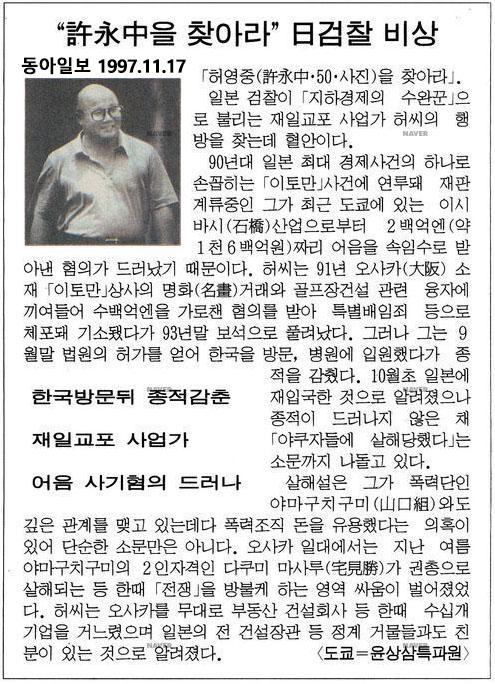 일본 검찰 허영중을 찾아라 일본인이 뽑은 최악의 한국인 김연아, 최대 경제스캔들 이토만사건의 허영중