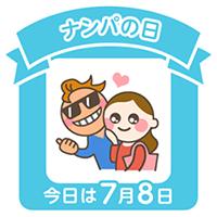 일본 길거리 헌팅 일본 남파(난파)의 날! 일본녀 꼬시기, 도쿄 길거리 헌팅의 성지