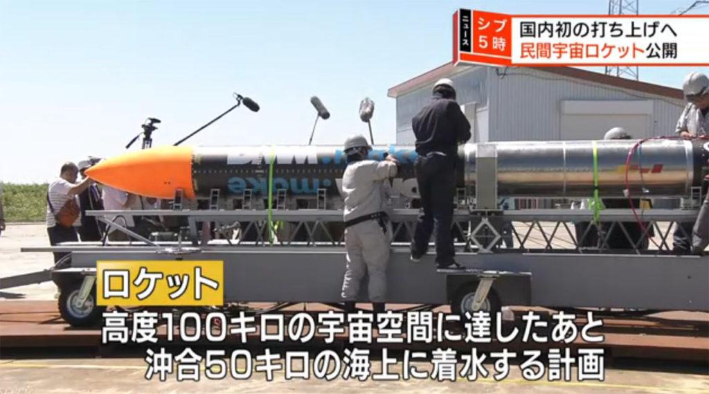 일본 민간기업 우주로켓발사 1024x569 일본 벤처기업 미니로켓 발사! 우주 비즈니스 전개