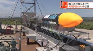 일본 민간기업 우주로켓 개발 300x167 일본 벤처기업 미니로켓 발사! 우주 비즈니스 전개