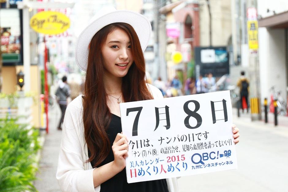 일본 헌팅의 날 일본 남파(난파)의 날! 일본녀 꼬시기, 도쿄 길거리 헌팅의 성지