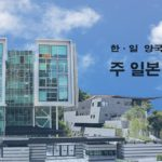 주 일본 대한민국 대사관 150x150 정부 소통채널