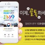 질병관리본부 150x150 문재인 정부 소통채널