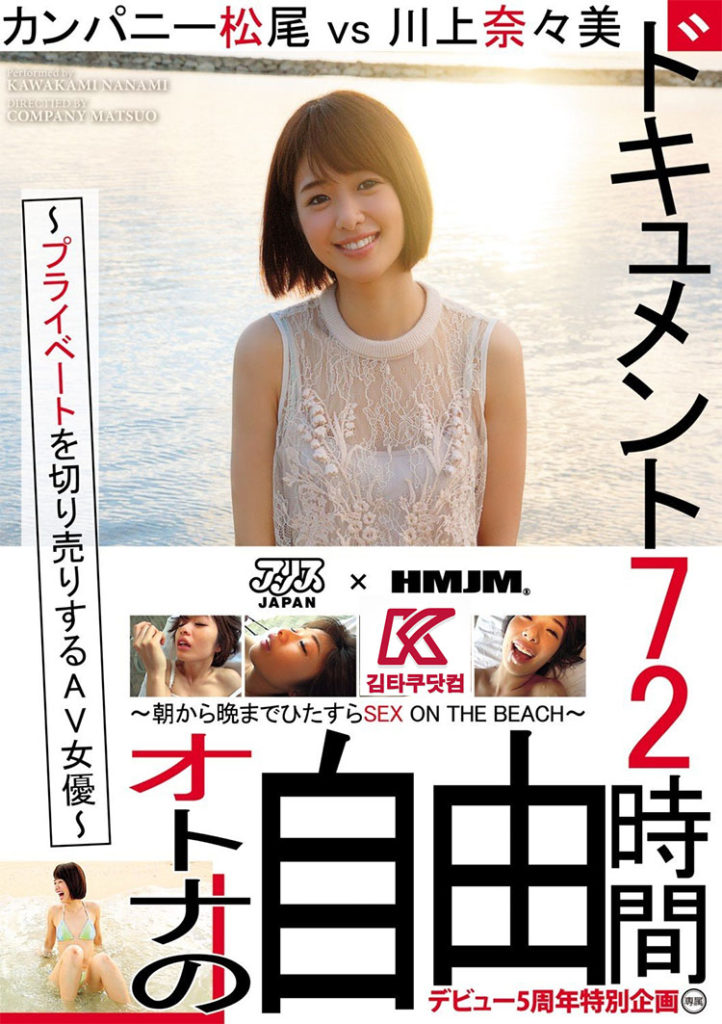 카와카미 나나미 다큐 72시간 722x1024 일본 AV감독 컴퍼니 마츠오와 카와카미 나나미