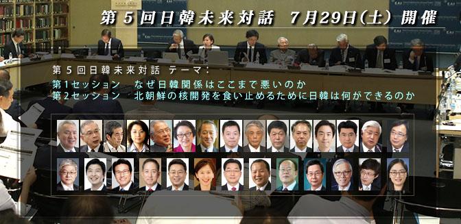 한일미래대화 [한일 여론조사] 일본인의 한국에 대한 인상 악화, 한국은 개선
