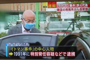 허영중 가석방 일본인이 뽑은 최악의 한국인 김연아, 최대 경제스캔들 이토만사건의 허영중