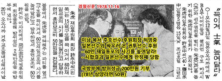 허영중 권투선수 후원회장 일본인이 뽑은 최악의 한국인 김연아, 최대 경제스캔들 이토만사건의 허영중