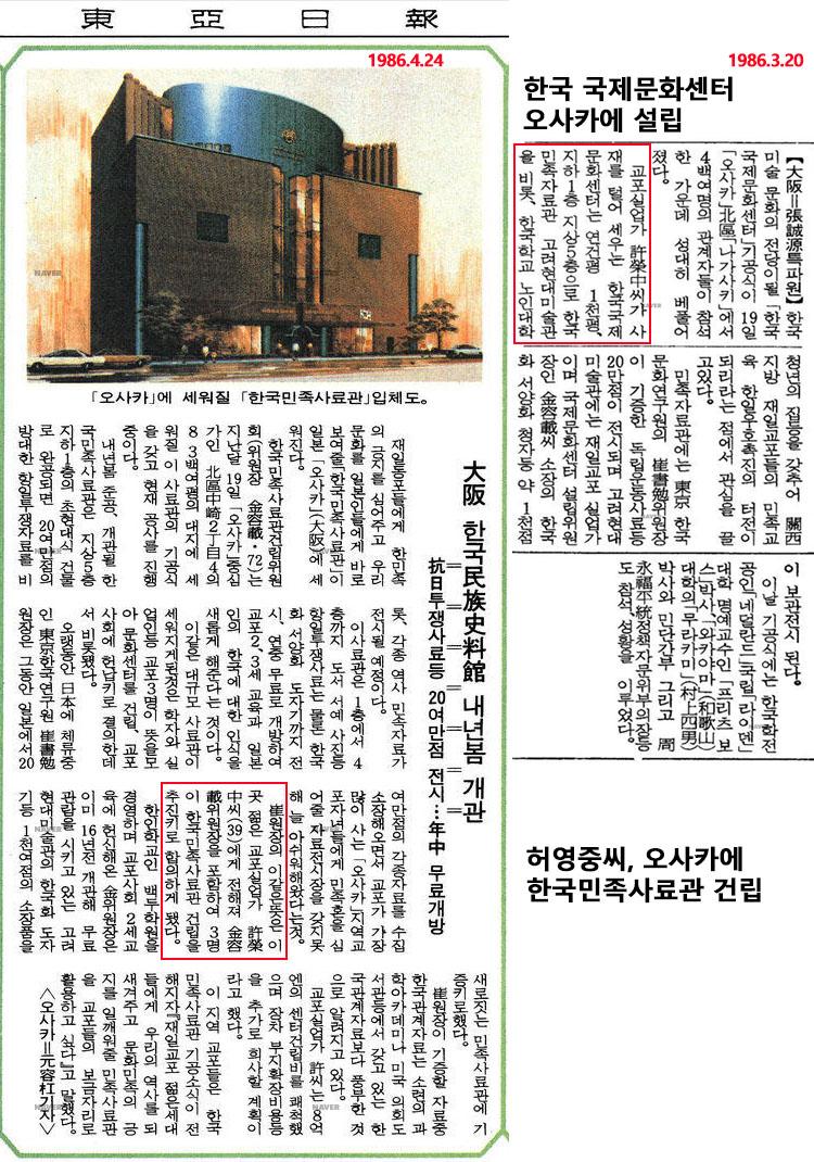 허영중 오사카에 민족사료관 설립 일본인이 뽑은 최악의 한국인 김연아, 최대 경제스캔들 이토만사건의 허영중