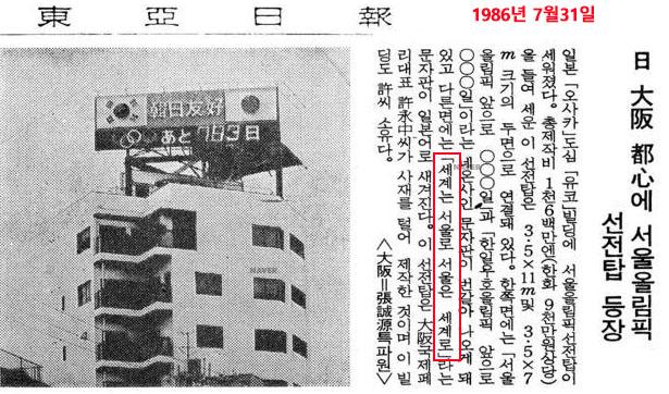 허영중 오사카에 서울올림픽 선전탑 일본인이 뽑은 최악의 한국인 김연아, 최대 경제스캔들 이토만사건의 허영중
