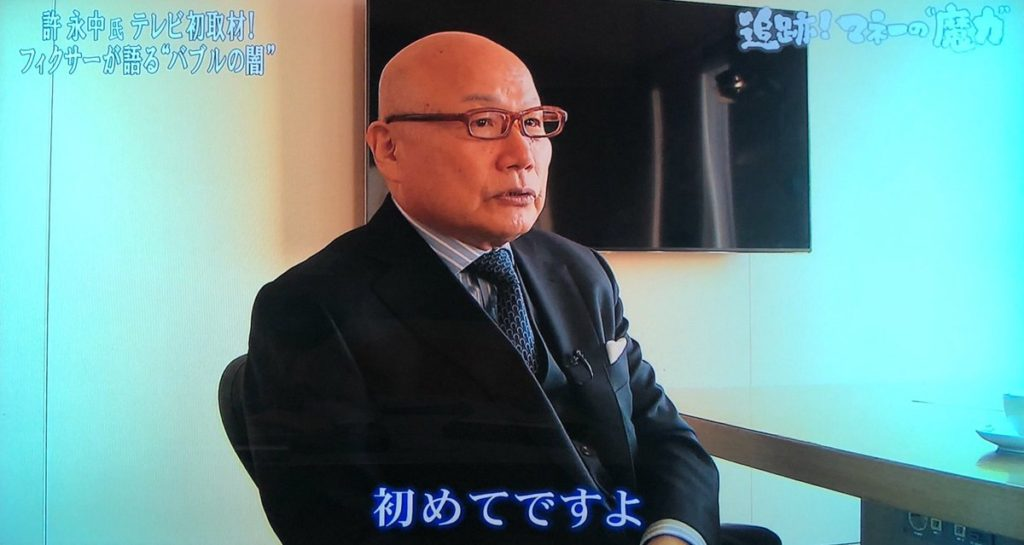 허영중 일본방송 1024x545 일본인이 뽑은 최악의 한국인 김연아, 최대 경제스캔들 이토만사건의 허영중