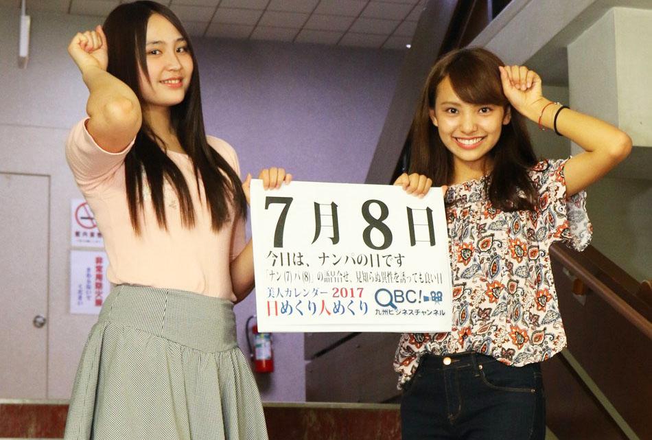 헌팅의 날 일본 남파(난파)의 날! 일본녀 꼬시기, 도쿄 길거리 헌팅의 성지