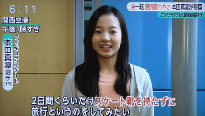 혼다마린 한국여행 일본 피겨스케이팅 유망주 혼다마린의 아이스쇼