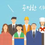 공정위 150x150 문재인 정부 소통채널