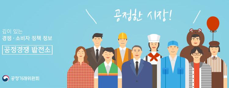 공정위 공정거래위원회