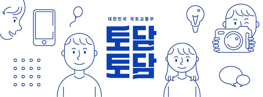 국토교통부 뉴스 1024x379 국토교통부 최신 소식