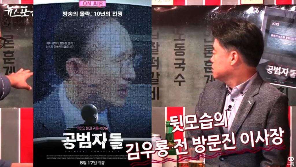 영화 공범자들 포스터 이명박 1024x578 영화 '공범자들' 최승호 감독, 방송의 몰락 10년의 전쟁