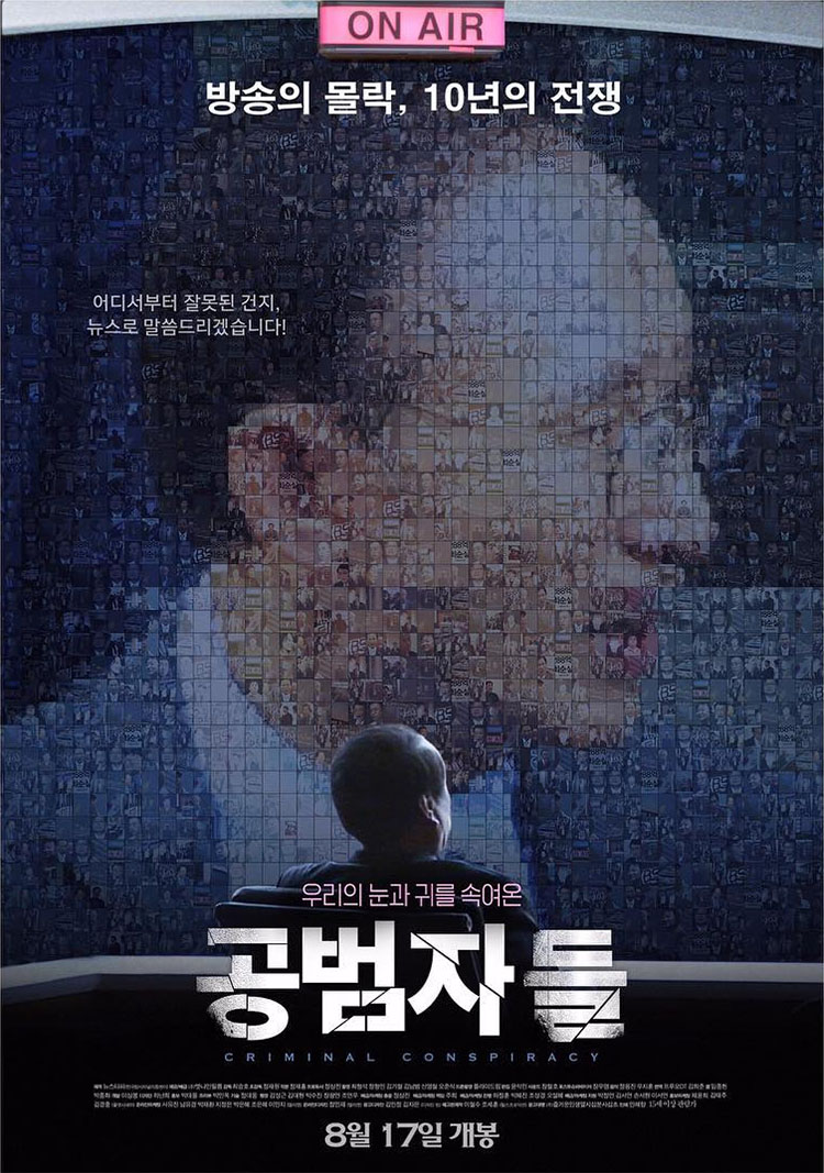 영화 공범자들 포스터1 영화 '공범자들' 최승호 감독, 방송의 몰락 10년의 전쟁
