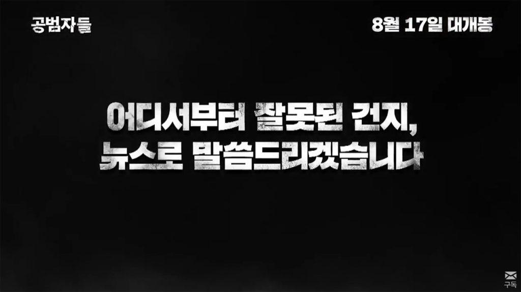 영화 공범자들 1 1024x574 영화 '공범자들' 최승호 감독, 방송의 몰락 10년의 전쟁