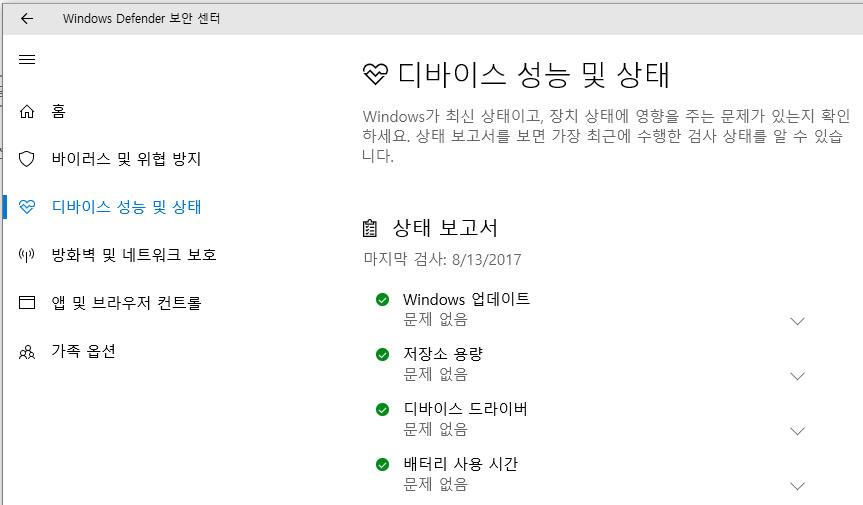 윈도우10 크리에이터 업데이트 보안강화 윈도우10 크리에이터 업데이트 1703 출시