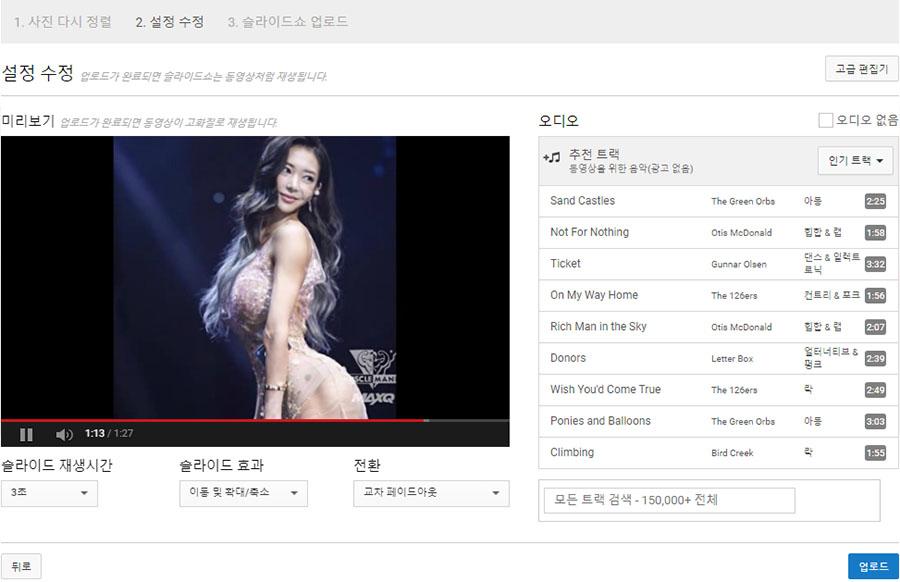 유튜브 슬라이드쇼 만들기 유튜브 사진 슬라이드쇼 만들기 기능 중단